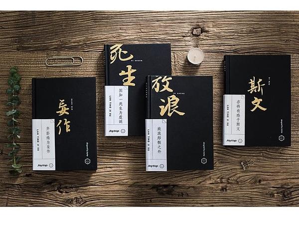 可開發票-大量訂購蘭亭集序A5中國風日記本本硬面記事本手帳本筆記本