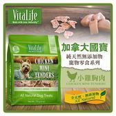 【力奇】加拿大國寶 純天然無添加物寵物零食系列-小雞胸肉片 170g -270元 可超取(D001B04)