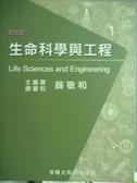 【書寶二手書T4/大學理工醫_PAD】生命科學與工程_薛敬和_3/e