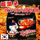 韓國 辣炒雞肉鐵板麵700g(5包入) 全球最辣泡麵 火辣雞麵 鐵板麵