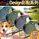 【培菓平價寵物網】德國Flexi 飛萊希》彩點系列索狀牽繩4色可選 S