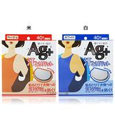 日本 丸三 Cotton Labo Ag+ 腋下吸汗墊片 白色/米色 40枚 二款供選 ☆艾莉莎ELS☆