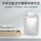 【coni shop】米家自動洗手機補充...