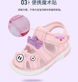 (免運) 寶寶涼鞋夏兒童鞋子寶寶鞋叫叫學步鞋嬰兒軟底防滑0-1-2歲男