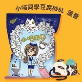 貓砂推薦 小喵同學豆腐砂 6L 清新蘆薈 貓砂 貓用品 貓便便 寵物用品 無粉塵 寵物 豆腐砂