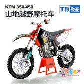 俊基1:12KTM350/450山地越野摩托車跑車模型 合金車架仿真收藏品