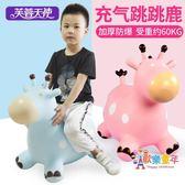 兒童玩具充氣牛跳跳馬動物坐騎女孩男孩寶寶大號加厚無味室內騎馬