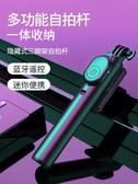 自拍桿神器通用型手機無線藍芽帶遙控三腳架支架適用蘋果8華為oppo小米7p網紅拍照 歐韓流行館