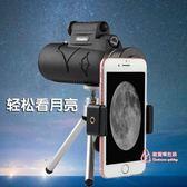 單筒望遠鏡 單筒手機望遠鏡高清高倍夜視狙擊手成人小型拍照兒童望眼鏡