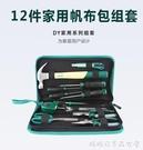 五金工具套裝-世達手動五金工具箱家用套裝家庭維修水電工工具包組合套DY06018  YYP 糖糖日繫女屋