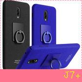 【萌萌噠】三星 Galaxy J7+  / Plus 創意指環支架保護殼 細緻磨砂手感 防滑指環扣車載 手機套 手機殼