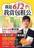 我是612:我當包租公 包租公律師蔡志雄教你一千萬退休投資術