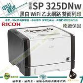 RICOH SP 325DNw 黑白網路雷射印表機