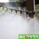 家用噴淋噴頭自動霧化噴霧器澆水澆花神器園...