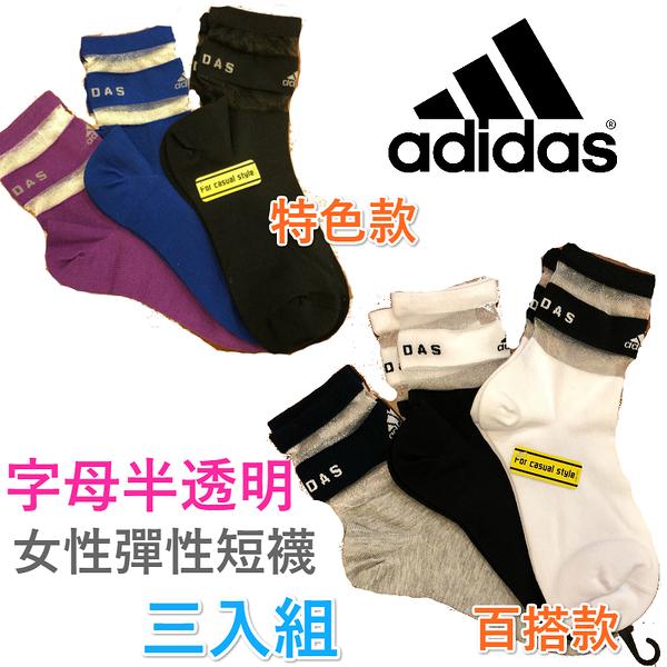 【京之物語】日本adidas愛迪達字母半透明女性彈性短襪三入組(百搭/特色)