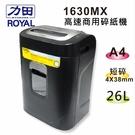力田-ROYAL 1630MX 商用 高速型 碎紙機 碎紙時間30分  一次碎紙16張 /台