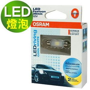 OSRAM LED 雙尖36mm 汽車室內燈6000K/6700K (2入)公司貨