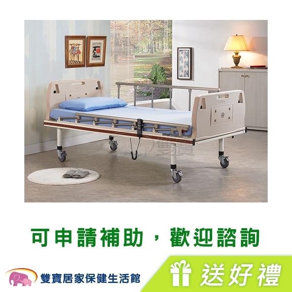 電動病床 電動床 贈好禮 立新 兩馬達電動護理床 F02-ABS 醫療床 復健床 病床 居家用照顧床
