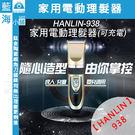 ★HANLIN-938★ 家用電動理髮器(充插兩用可充電)