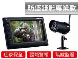 天鉞 SecuFirst DWS-B011 限時優惠 無線監視/防盜錄影 區域警報 7吋大螢幕 數位無線監視錄影機