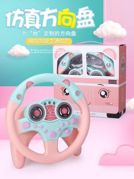 抖音同款副駕駛方向盤仿真男孩汽車模擬器兒童玩具車載網紅女朋友 交換禮物