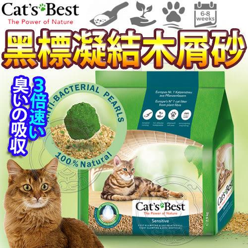 【培菓平價寵物網】德國凱優CATS BEST》黑標凝結木屑砂(紅標升級版)強效除臭凝結-8L