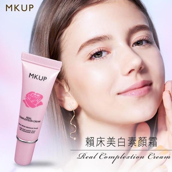 【一袋X王推薦】MKUP 美咖 賴床美白素顏霜(隨身版)