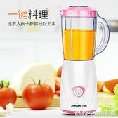 榨汁機家用水果小型全自動便攜式料理攪拌杯多功能打炸果汁機 NMS生活樂事館