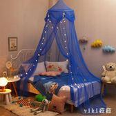 蚊帳 吊掛少女心圓頂ins夢幻床幔臥室床頭公主紗幔兒童房吊頂 nm12487【VIKI菈菈】