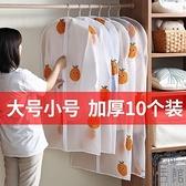 【5個裝】衣服防塵罩防塵袋衣罩套裝掛衣袋大衣套掛式套【極簡生活】
