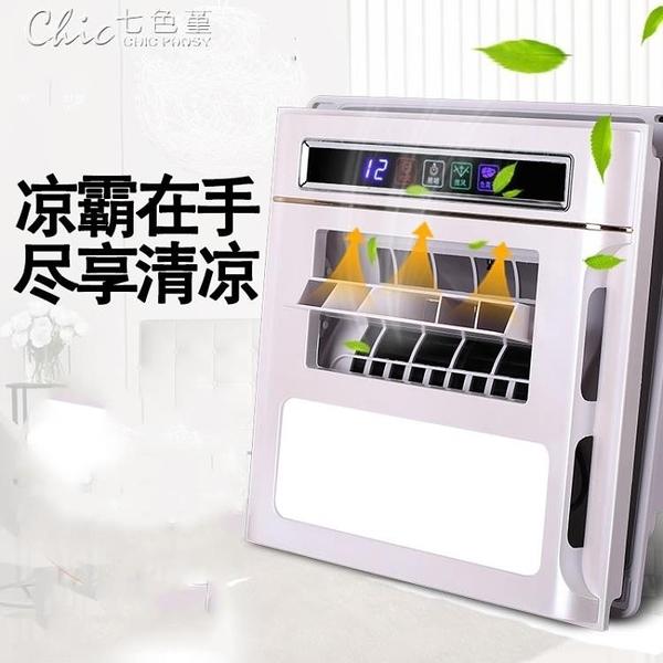 嵌入式廚房涼霸集成吊頂電風扇衛生間吸頂式冷風機超薄遙控冷霸 【全館免運】