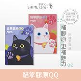 LICAI 貓掌QQ 藍莓/草莓 (30顆/盒)【享安心】膠原蛋白 阿拉伯糖 美肌保健食品 養顏美容