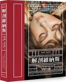 解剖維納斯:腐壞與美麗,150具凝視十九世紀死亡迷戀以及遐想的永恆...【城邦讀書花園】