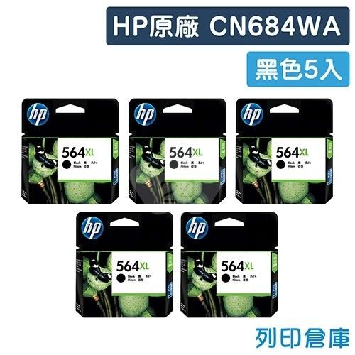 原廠墨水匣 HP 5黑組合包 高容量 NO.564XL / CN684WA /適用 HP B109/B110/B8550/C5380/C309/C5380