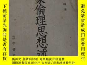 二手書博民逛書店罕見儒家倫理思想述要【民國35年】【鐵-1】8869 劉真編著