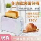 12h快速出貨 烤麵包機 早餐機烤吐司機 110V全自動多功能烤面包機