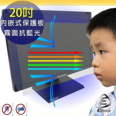 【Ezstick抗藍光】20吋寬 內嵌式 高清霧面 抗藍光護眼螢幕保護鏡 (客製化訂做商品)