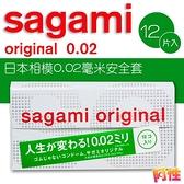 【阿性精品】日本相模元祖 Sagami002 超激薄保險套12入 情趣用品 衛生套 安全套 避孕套