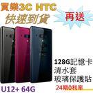 HTC U12+ 手機 64G,送 128G記憶卡+清水套+玻璃保護貼,24期0利率 HTC U12 Plus