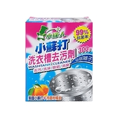 小綠人 洗衣槽專用去污劑(銀離子)300g【小三美日】