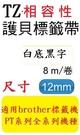 TZ相容性護貝標籤帶(12mm)白底黑字適用:PT-D200/PT-E200/PT-7600(TZ-231/TZe-231)