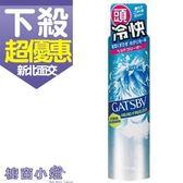 GATSBY 頭皮冰凍噴霧 100g