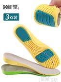 特賣鞋墊2-3雙 運動鞋墊男女士吸汗防臭鞋墊透氣除臭減震軟底運動軍訓舒適
