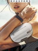 跑步手機臂包戶外手機袋男女款手腕包
