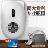 驅鼠器超聲波大功率家用強力夾藥抓電子貓滅鼠捕鼠神器老鼠干擾器