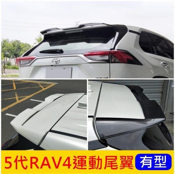 TOYOTA豐田【5代RAV4運動尾翼】2019-2021年RAV4五代 改裝配件 卡夢尾翼 空力套件