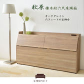 床頭箱【UHO】秋原-橡木紋6尺雙人加大床頭箱