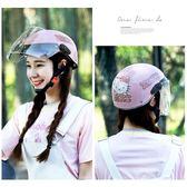 雙十一提前購   摩托車頭盔女可愛防紫外線夏季頭盔四季通用防曬輕便式電動安全帽   mandyc衣間