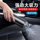 汽車吸塵器 車載吸塵器 無線大功率充電強力小型汽車用迷你家車兩用機 城市科技