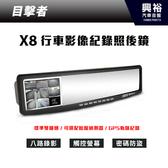 【目擊者】二代目擊者後續機種 X8 八分割行車記錄照後鏡*可擴充鏡頭8路錄影